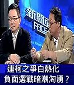 連柯之爭白熱化 負面選戰暗潮洶湧- 台灣e新聞