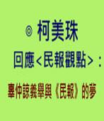 回應<民報觀點>:辜仲諒義舉與《民報》的夢- ◎柯美珠  - 台灣e新聞