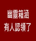 幽靈箱涵有人認領了 - 台灣e新聞