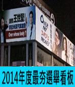 2014年度最夯選舉看板 王世堅 徐弘庭- 台灣e新聞