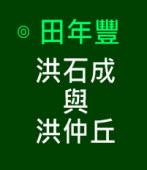 洪石成與洪仲丘- ◎田年豐 - 台灣e新聞