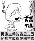 「話仙」專欄:民族主義的省思之五─民族主義與愛國主義-◎李堅-台灣e新聞