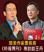 旅美作家曹長青接受《時報周刊》專訪談王丹全文 -◎記者蔡偉祺 -台灣e新聞