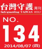 第134期台灣守護周刊-台灣e新聞