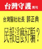 民報這麼好騙?-◎台灣醫社社長郭正典-台灣e新聞