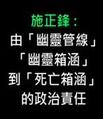 施正鋒: 由「幽靈管線」、「幽靈箱涵」到「死亡箱涵」的政治責任- 台灣e新聞