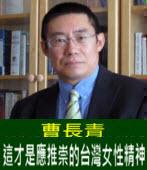 曹長青:這才是應推崇的台灣女性精神-台灣e新聞