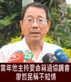 當年他主持要命箱涵協調會 廖哲民稱不知情-台灣e新聞