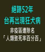 絕跡52年 台再出現狂犬病-台灣e新聞