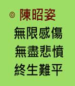 無限感傷,無盡悲憤,終生難平 - ◎陳昭姿-台灣e新聞