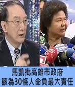 馬凱批高雄市政府該為30條人命負最大責任-台灣e新聞