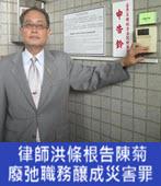 律師洪條根告陳菊 廢弛職務釀成災害罪-台灣e新聞
