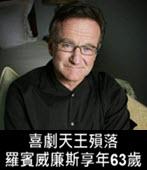 喜劇天王殞落 羅賓威廉斯享年63歲- 台灣e新聞