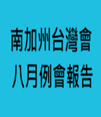 南加州台灣會八月份例會報告 - 台灣e新聞