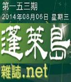 第153期《蓬萊島雜誌 .net 雙週報》電子報-台灣e新聞