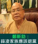 鄭新助:薛凌家族應該退黨 - 台灣e新聞