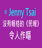 沒有報格的民報 令人作嘔 -◎Jenny Tsai-台灣e新聞