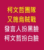 柯文哲團隊又施烏賊戰 發言人扮黑臉柯文哲扮白臉-台灣e新聞