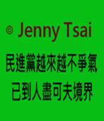 民進黨越來越不爭氣 已到人盡可夫境界-◎Jenny Tsai-台灣e新聞