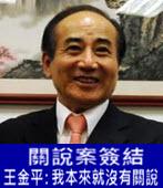關說案簽結 王金平:我本來就沒有關說!-台灣e新聞