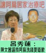 查無實據 呂秀蓮:噴黑墨誣指阿扁洗錢,陳文茜要道歉-台灣e新聞