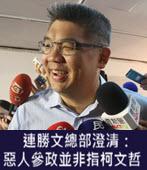 連勝文總部澄清:惡人參政並非指柯文哲-台灣e新聞