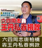 六四同志 唐柏橋轟王丹私吞捐款-台灣e新聞