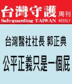公平正義只是一個屁 -◎台灣醫社社長 郭正典 -台灣e新聞