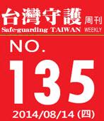 第135期台灣守護周刊-台灣e新聞