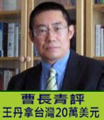 曹長青評王丹拿台灣20萬美元-台灣e新聞