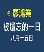 被遺忘的一日 -◎廖鴻業 -台灣e新聞