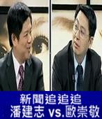 [新聞追追追]柯文哲去中國向毛澤東學習-潘建志 vs.歐崇敬-台灣e新聞