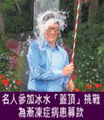 名人參加冰水「蓋頂」挑戰,為漸凍症病患募款-台灣e新聞
