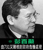 由731災難檢討政府危機處理-◎彭百顯-台灣e新聞