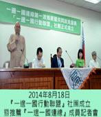 2014年8月18日『一邊一國行動聯盟』社團成立 暨推薦『一邊一國連線』成員記者會 - 台灣e新聞