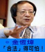 「合法」得可怕 -◎ 金恆煒 -台灣e新聞