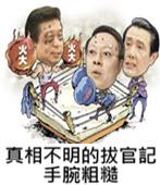 真相不明的拔官記 手腕粗糙- 台灣e新聞