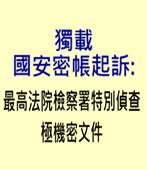 獨載 國安密帳起訴:最高法院檢察署特別偵查極機密文件-台灣e新聞