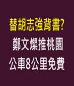 替胡志強背書? 鄭文燦推桃園公車8公里免費- 台灣e新聞