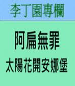 阿扁無罪 太陽花開安娜堡-◎李丁園-台灣e新聞
