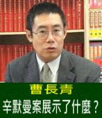 曹長青:辛默曼案展示了什麼?- 台灣e新聞