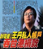 封從德:王丹私人帳戶吞台港捐款 -台灣e新聞