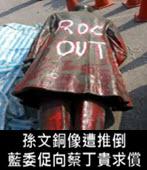 孫文銅像遭推倒 藍委促向蔡丁貴求償- 台灣e新聞