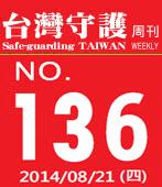第136期台灣守護周刊-台灣e新聞