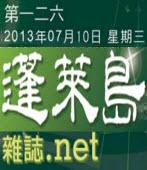 第126期《蓬萊島雜誌 .net 雙週報》電子報|台灣e新聞