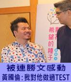 被連勝文感動 黃國倫:我對他做過TEST-台灣e新聞