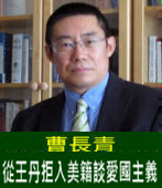 曹長青:從王丹拒入美籍談愛國主義-台灣e新聞