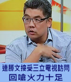 連勝文接受三立電視訪問,回嗆火力十足-台灣e新聞