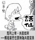 「話仙」專欄:馬列上帝。共產如來──媽祖當然也要納為共產黨員-◎李堅-台灣e新聞