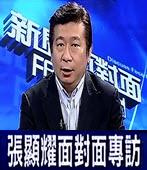 08月25日洩密案震撼彈! 張顯耀面對面專訪-台灣e新聞